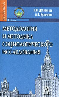В. И. Добреньков, А. И. Кравченко Методология и методика социологического исследования
