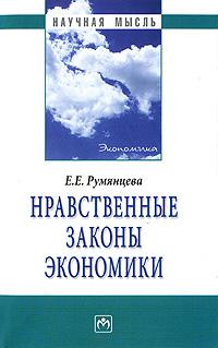 Нравственные законы экономики Книга посвящена восстановлению...