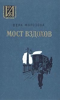 Вера Морозова Мост вздохов неизвестный автор инструкция для исполнения внутренней службы в лейб гвардии конном полку