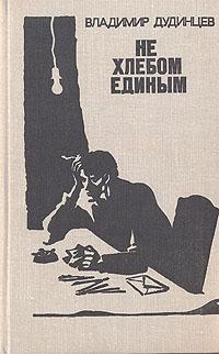 Владимир Дудинцев Не хлебом единым diesel dz4443 page 1