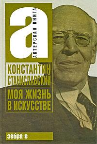 Константин Станиславский Моя жизнь в искусстве