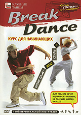 Break Dance: Курс для начинающих