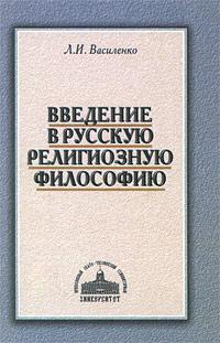Л. И. Василенко. Введение в русскую религиозную философию