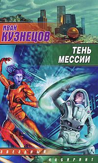 Иван Кузнецов Тень мессии