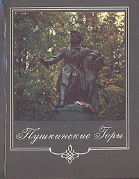 цены Александр Савыгин Пушкинские Горы