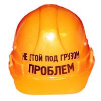 Каска Не стой под грузом проблем, цвет: оранжевый