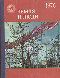 Земля и люди. 1976