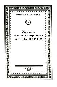Александр Пушкин Хроника жизни и творчества А. С. Пушкина. В 3 томах. Том 2. Книга 2. 1833-1834