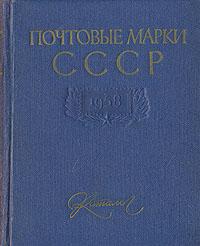 Почтовые марки СССР почтовые марки гонконга макао тайвани 7875 2015
