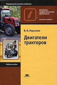 В. И. Нерсесян. Двигатели тракторов