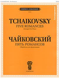 П. И. Чайковский Чайковский. Пять романсов. Обработка для фортепиано а в черных чайковский путеводитель
