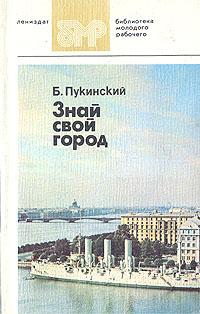 Знай свой город Эта книга — о Ленинграде. Построенная...