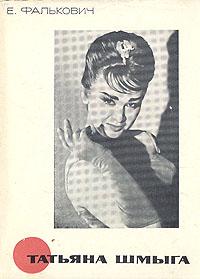 Татьяна Шмыга
