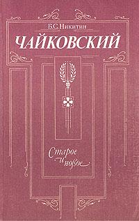 Б. С. Никитин Чайковский. Старое и новое
