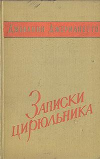 Записки цирюльника. Из воспоминаний итальянского революционера