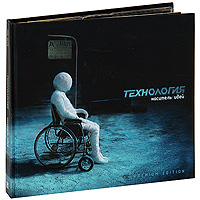 Технология Технология. Носитель идей. Limited Edition (CD + DVD) цена