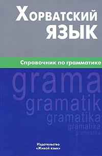 А. Ю. Калинин Хорватский язык. Справочник по грамматике