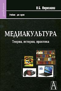 Медиакультура. Теория, история, практика