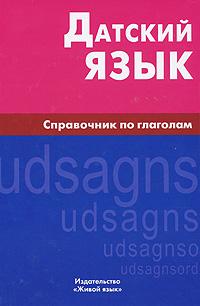 Н. А. Суджашвили Датский язык. Справочник по глаголам