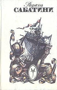 Рафаэль Сабатини Любовь и оружие. Венецианская маска