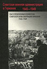 СВАГ и религиозные конфессии Советской зоны оккупации Германии. 1945-1949