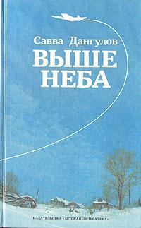 Савва Дангулов Выше неба бирюса 133 холодильник б 133