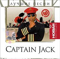 Captain Jack Captain Jack. Лучшие песни captain jack captain jack 2 flashcards