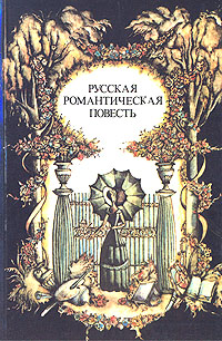 Русская романтическая повесть писателей 20 - 40-х годов XIX века