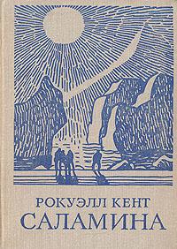 Саламина Книга посвящена Гренландии, где в 30-х...
