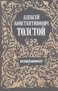 Алексей Константинович Толстой. Избранное