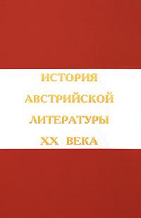 История австрийской литературы XX века. В 2 томах. Том 1. Конец XIX - середина XX века