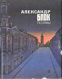 А. Блок. Поэмы