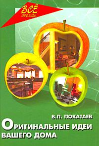 В. П. Покатаев Оригинальные идеи вашего дома идеи для офиса своими руками