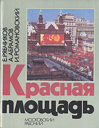 Е. Рябчиков, А. Абрамов, И. Романовский Красная площадь