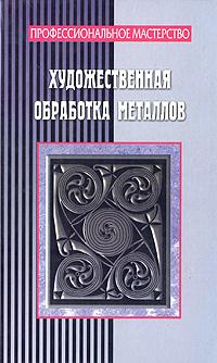 И. В. Мельников Художественная обработка металлов мельников илья валерьевич художественная обработка металлов