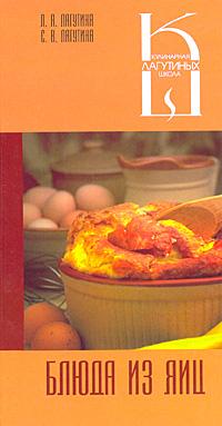Книга Блюда из яиц. Л. А. Лагутина, С. В. Лагутина