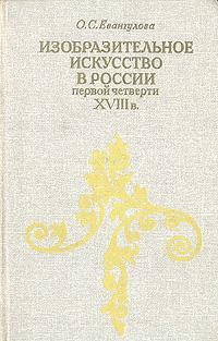 Изобразительное искусство в России первой четверти XVIII в.: Проблемы становления художественных принципов нового времени