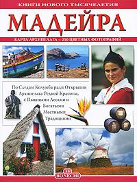 Мадейра. Книги нового тысячелетия