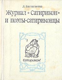 "Л. Евстигнеева Журнал ""Сатирикон"" и поэты-сатириконцы"