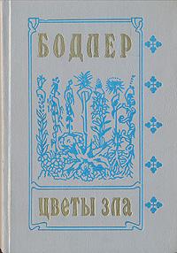 Шарль Бодлер Цветы зла цена 2017