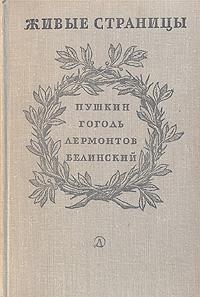 Живые страницы. Пушкин. Гоголь. Лермонтов. Белинский