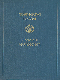 Владимир Маяковский Владимир Маяковский. Лирика