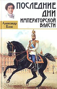 Александр Блок Последние дни императорской власти