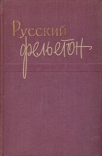 Русский фельетон