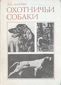 А. П. Мазовер Охотничьи собаки яд для собак в домашних условиях