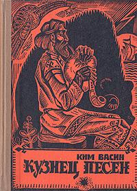 Ким Васин Кузнец Песен