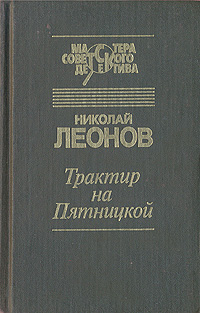 Николай Леонов Трактир на Пятницкой николай оганесов анатолий мацаков лицо в кадре