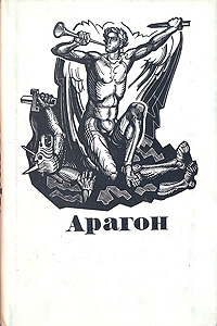 Арагон. Стихи и поэмы
