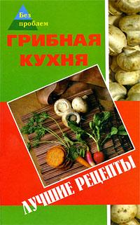 Т. В. Пономаренко Грибная кухня. Лучшие рецепты