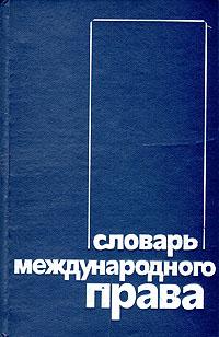 Словарь международного права